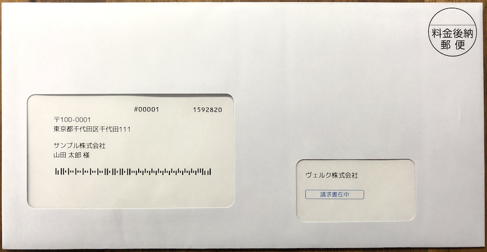 新しい封筒